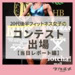 20代フィットネス女子のコンテスト出場当日レポート編